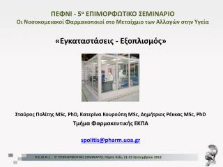 ΠΕΦΝΙ -  5 ο  ΕΠΙΜΟΡΦΩΤΙΚΟ ΣΕΜΙΝΑΡΙΟ