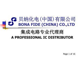 贝纳化电(中国)有限公司 BONA FIDE (CHINA) CO.,LTD