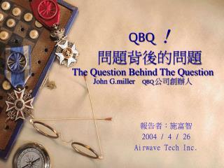 QBQ  ! 問題背後的問題 The Question Behind The Question John G.miller     QBQ  公司創辦人