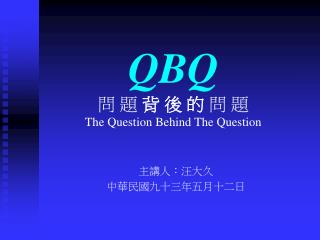 QBQ   問 題  背 後 的  問 題 The Question Behind The Question