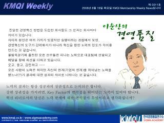 KMQI Weekly