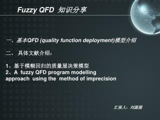 Fuzzy QFD   ????