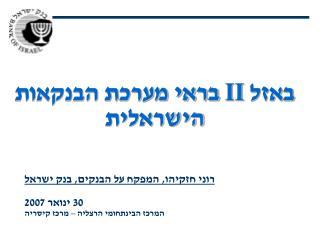 באזל  II  בראי מערכת הבנקאות הישראלית