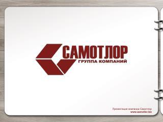 Презентация компании  Самотлор samotlor