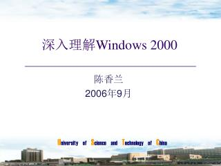 深入理解 Windows 2000