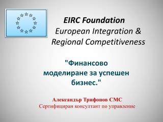 EIRC Foundation             European Integration & Regional Competitiveness