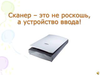 Сканер – это не роскошь, а устройство ввода!
