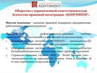 Общество с ограниченной ответственностью Агентство правовой интеграции «КОНТИНЕНТ»