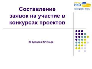Составление  заявок на участие в конкурсах проектов