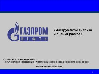 «Инструменты анализа  и оценки рисков»