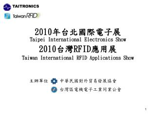 2010 年台北國際電子展 Taipei International Electronics Show 2010 台灣 RFID 應用展