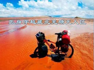 """羌塘,藏语 中是""""北方空地""""的意思"""