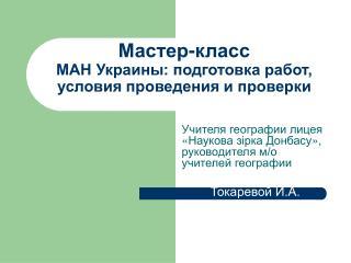 Мастер-класс МАН Украины: подготовка работ, условия проведения и проверки