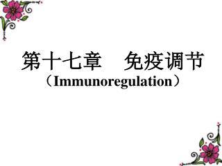 第十七章  免疫调节 ( Immunoregulation)