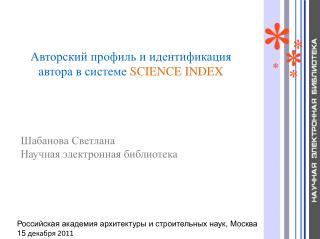 Российская академия архитектуры и строительных наук ,  Москва 15  декабря 2 011