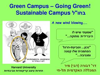 "Green Campus – Going Green! Sustainable Campus  בחו""ל"