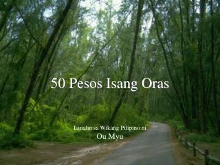 50 Pesos Isang Oras