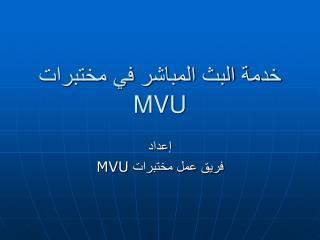 خدمة البث المباشر في مختبرات  MVU