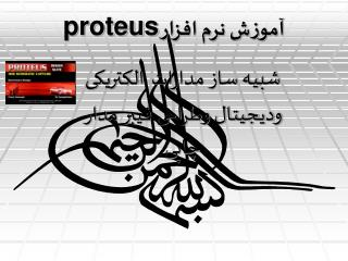 آموزش نرم افزار  proteus