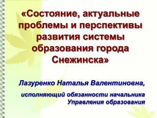 «Состояние, актуальные проблемы и перспективы развития системы образования города Снежинска»