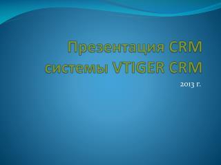 Презентация  CRM  системы  VTIGER CRM