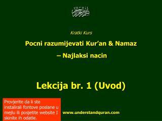 Kratki Kurs Pocni razumijevati Kur'an & Namaz  – Najlaksi nacin Lekcija br. 1 (Uvod)