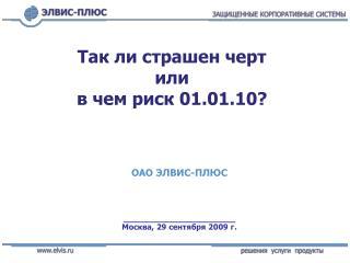 Так ли страшен черт  или  в чем риск 01.01.10?