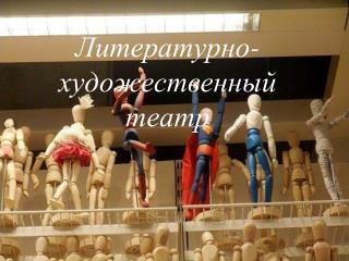 Литературно-художественный театр