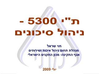 """ת""""י 5300 - ניהול סיכונים"""