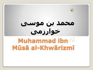 Muhammad  ibn Mūsā  al- Khwārizmī