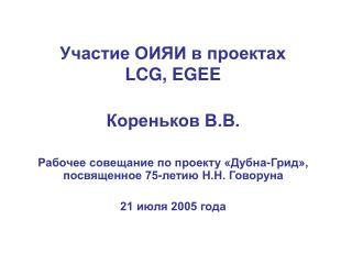Участие ОИЯИ в проектах  LCG, EGEE