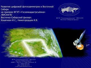 Развитие цифровой фотограмметрии в Восточной Сибири
