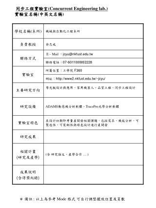 同步工程實驗室 (Concurrent Engineering lab.) 實驗室名稱 ( 中英文名稱 )