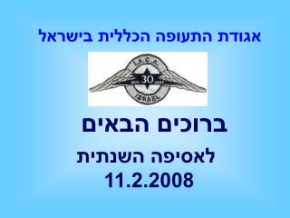 אגודת התעופה הכללית בישראל