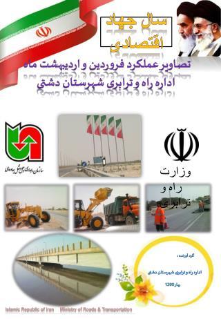 تصاویر  عملکرد فروردین و اردیبهشت ماه  اداره  راه و ترابری  شهرستان دشتی