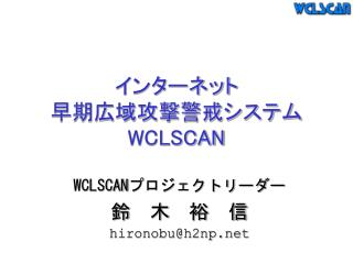 インターネット 早期広域攻撃警戒システム WCLSCAN
