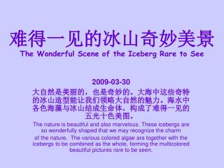 难得一见的冰山奇妙美景 The Wonderful Scene of the Iceberg Rare to See