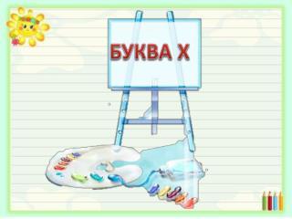БУКВА Х