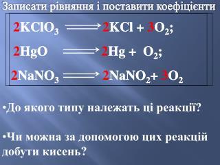 Записати рівняння і поставити коефіцієнти