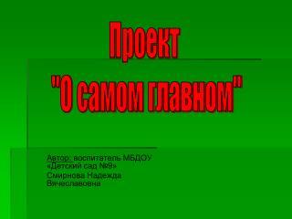 Автор:  воспитатель МБДОУ «Детский сад №9» Смирнова Надежда Вячеславовна
