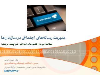 مدیریت رسانه  های اجتماعی در سازمان  ها