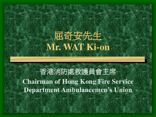 Mr. WAT Ki-on