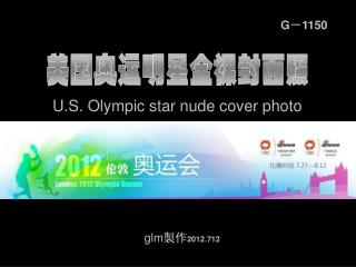 U.S. Olympic star nude cover photo
