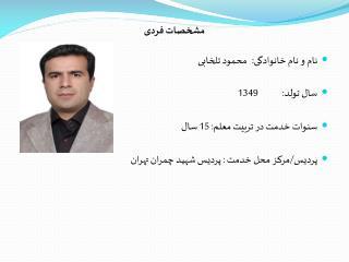 مشخصات فردی نام و نام خانوادگی:  محمود تلخابی سال تولد:1349