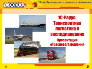 1С-Рарус: Транспортная логистика и экспедирование