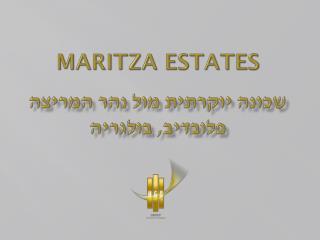 Maritza Estates שכונה יוקרתית מול נהר המריצה פלובדיב, בולגריה