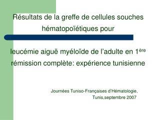 Journées Tuniso-Françaises d'Hématologie,                                    Tunis,septembre 2007
