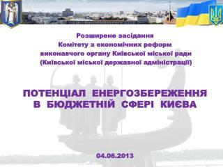 Розширене засідання  Комітету з економічних реформ  виконавчого органу Київської міської ради