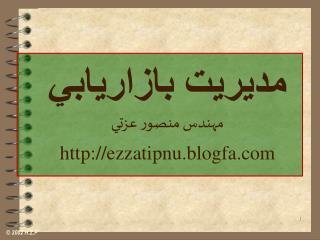 مديريت بازاريابي مهندس منصور عزتي  ezzatipnu.blogfa