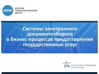 Системы электронного документооборота в бизнес-процессах предоставления государственных услуг